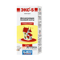 Экс - 5 флакон 2 мл для регуляции половой охоты кошек и собак АВЗ