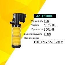 Внутренний фильтр для акварима JZ F 1300 до150 л