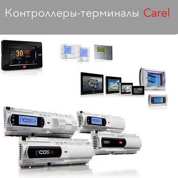 Контроллери - термінали CAREL