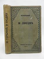 Горький М. В людях (б/у). , фото 1