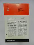 Плетнева С.А. Хазары (б/у). , фото 6