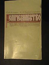 Релігієзнавство. Калінін. До, 1994,1995, 2000