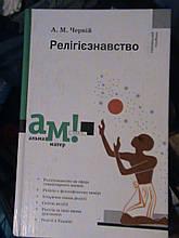 Релігієзнавство. Черній. К. 2005