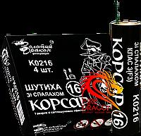 Петарды Корсар 16 К0216 Новинка! в упаковке 4 штуки