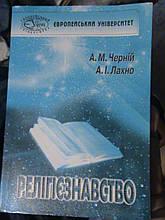 Релігієзнавство. Черній. К., 2002