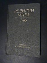Релігії світу. Історія і сучасність. Щорічник. 1986. М., 1987