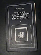 Релігійно-ідеалістична культурологія:ідейні тупики. Глаголєва. М., 1985.