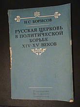 Російська церква в політичній боротьбі Х1У-ХУ століть. Борисов, 1986.