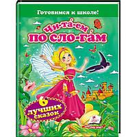 Детская книжка Пегас А5 17*22,3 Готовимся к школе, Читаем по слогам (рус) 166671