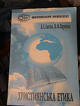 Християнська етика: в поняттях і категоріях. Лахно. К., 2002