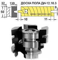 Комплект фрез для доски пола 2 фрезы (D-125,d-32, В-40) трапеция.