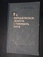Як народжуються, живуть і умирають боги. Ярославський. К., 1957.