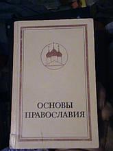 Основи православ'я. Фома Хопко. Канада. 1991, Мінськ