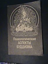 Психологічні аспекти буддизму. Новосибірськ, 1991.