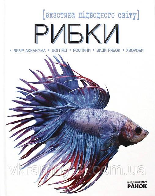 Рибки — екзотика підводного світу. Серія: Моє хобі. Видавництво: Ранок. Енциклопедія