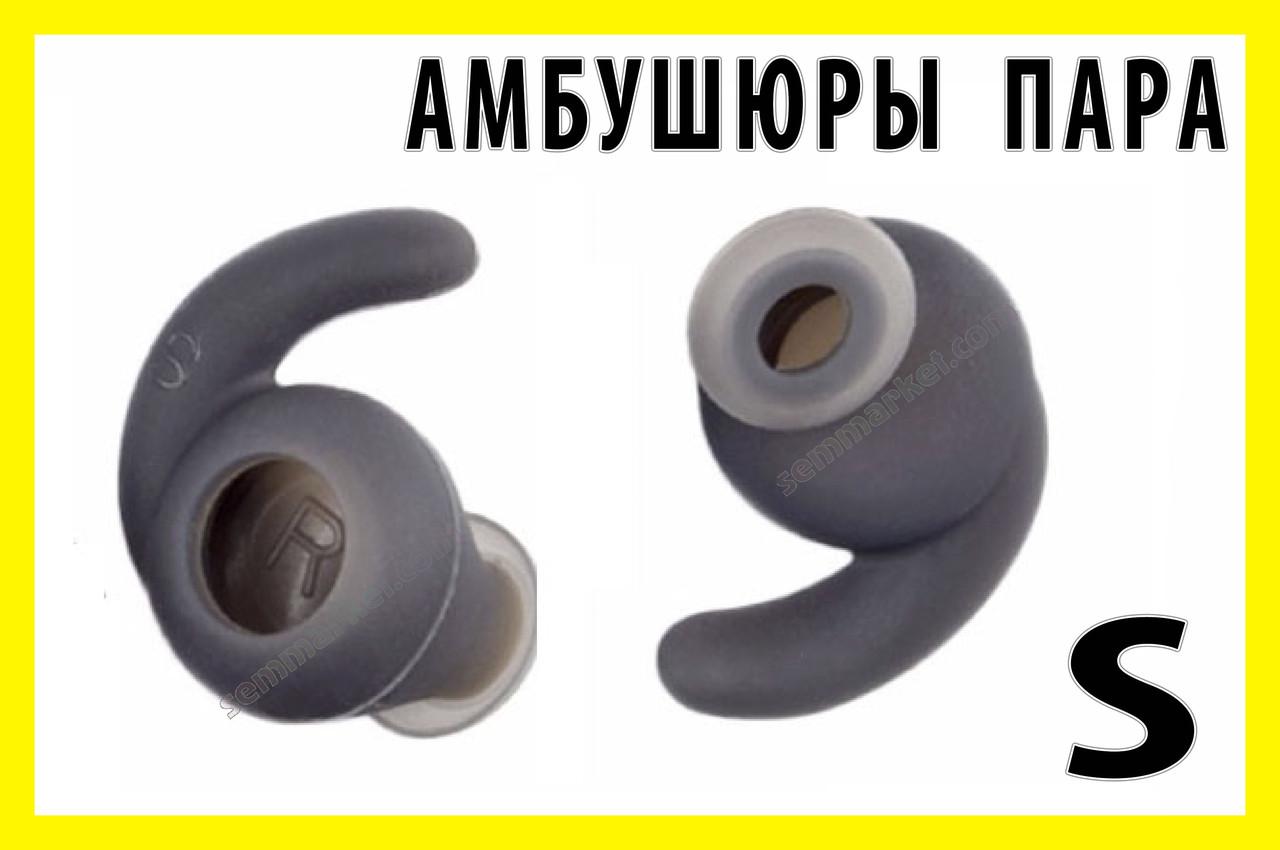 Амбушюры S силиконовые пара для Bluetooth гарнитура наушники держатели ушные