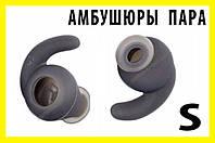Амбушюры серые S силиконовые пара для Bluetooth гарнитура наушники держатели ушные