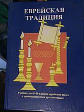 Єврейська традиція.частина 1. Єрусалим, 1998.