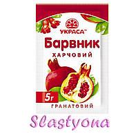 Краситель пищевой «Украса» - Гранатовый
