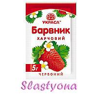 Краситель пищевой «Украса» - Красный