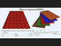 Металлочерепица KINGA. Украина 0.4-0,45 🇺🇦 (1200/1100)МАТ.