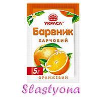 Краситель пищевой «Украса» - Оранжевый