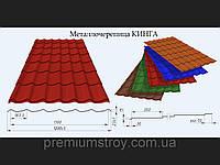Металлочерепица KINGA. Украина 0.45-0.48 🇺🇦( 1200/1100) МАТ.