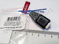 Фишка (разъем проводки) с проводом   CARGEN (Россия) датчика уровня охл. жидкости, омыв жид (АХ-334)