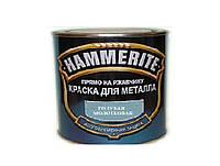 """Эмаль синтетическая HAMMERITE """"МОЛОТКОВАЯ"""" антикоррозионная, голубая, 2,5л"""