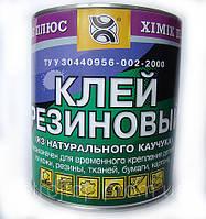 Клей Резиновый из натурального каучука ж / банка 0,8 литра / 0,5 кг