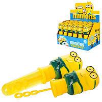Детские мыльные пузыри «Minions»928 DM, 16,5 см
