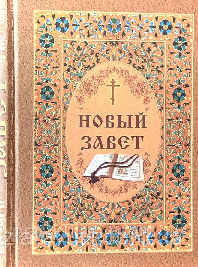 Новый Завет на церковнославянском языке