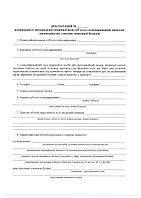 Декларация пожарной безопастности