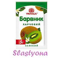 Краситель пищевой «Украса» - Зеленый