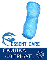 Нарукавники синие Essenti Care (MONDO) 100 шт на плёночной основе