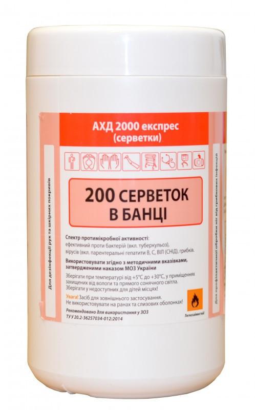 АХД 2000 экспресс - салфетки для дезинфекции рук и кожи, 200 шт.