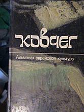 Крвчег. Альманах єврейської культури. М., 1990