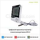 Цифровой термометр-гигрометр с выносным датчиком HTC-2, фото 2
