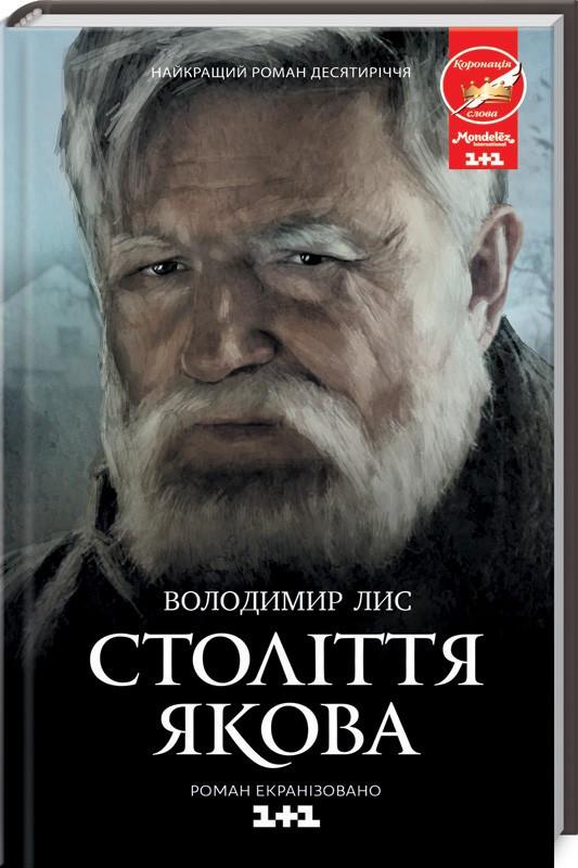 Століття Якова. Книга Володимира Лиса