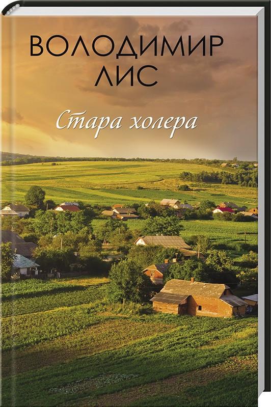 Стара холера. Книга Володимира Лиса