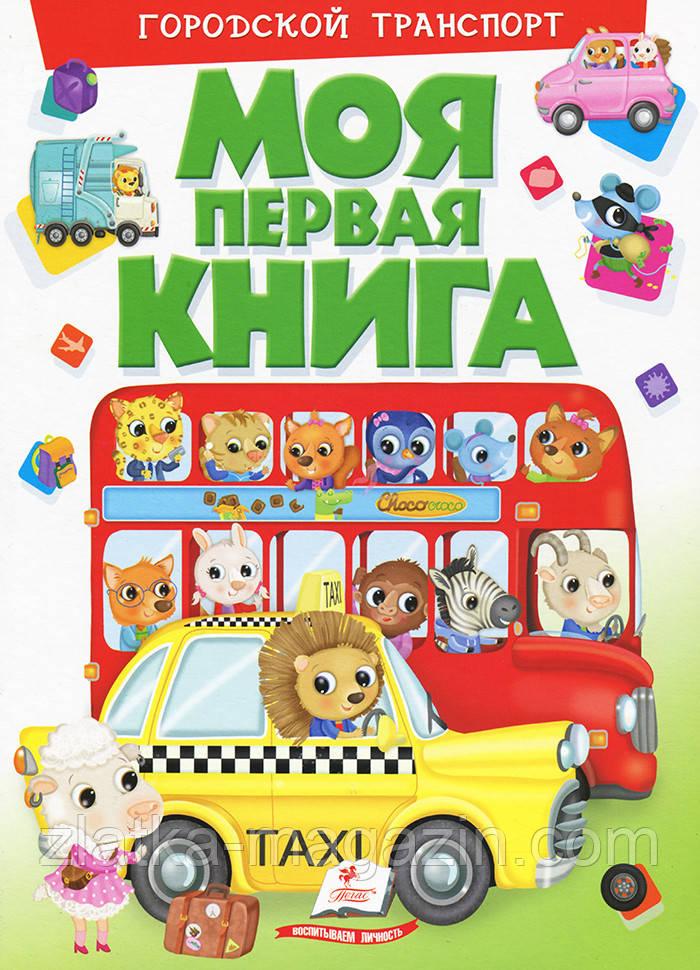 Моя первая книга. Городской транспорт - Элеонора Барзотти (9789669472434)