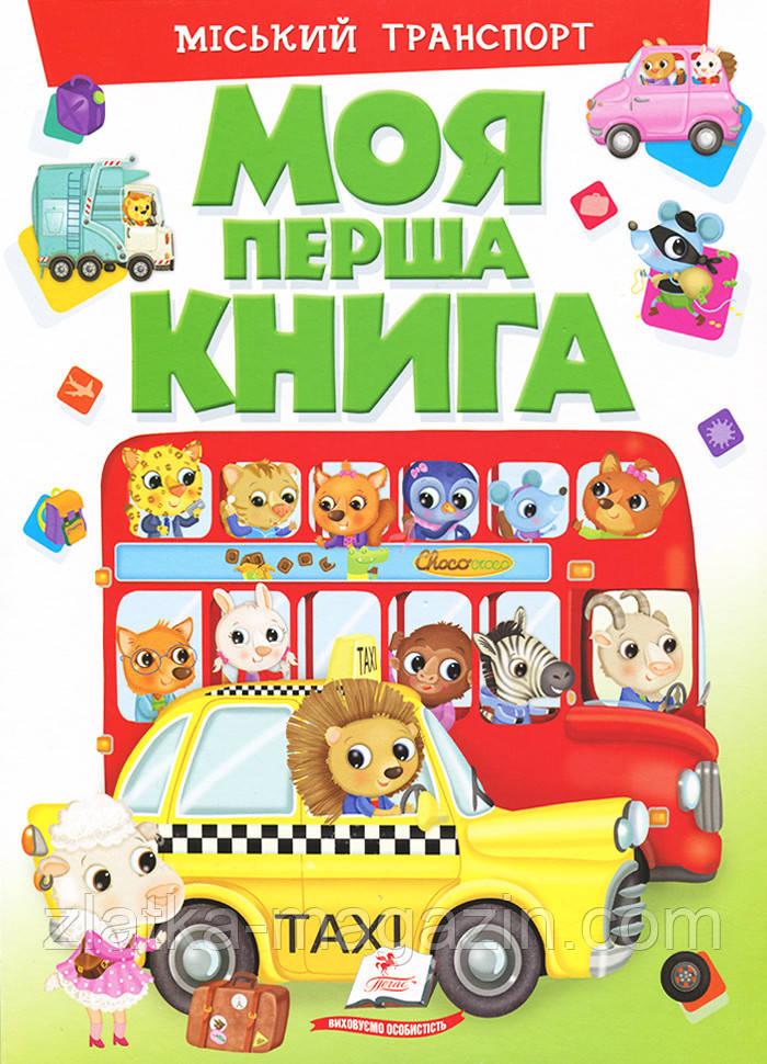Моя перша книга. Міський транспорт - Элеонора Барзотти (9789669472427)