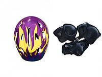 Шлем и защита для роликов, скейтов, велосипедов! ФИОЛЕТОВЫЙ