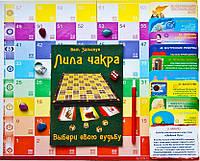 """Настольные игры """"Лила чакра"""" и """"И-цзин Отношений"""""""