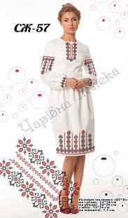 Схемы для вышивки бисером (Одежда)