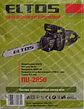 Электропила Eltos ПЦ-2850, фото 7