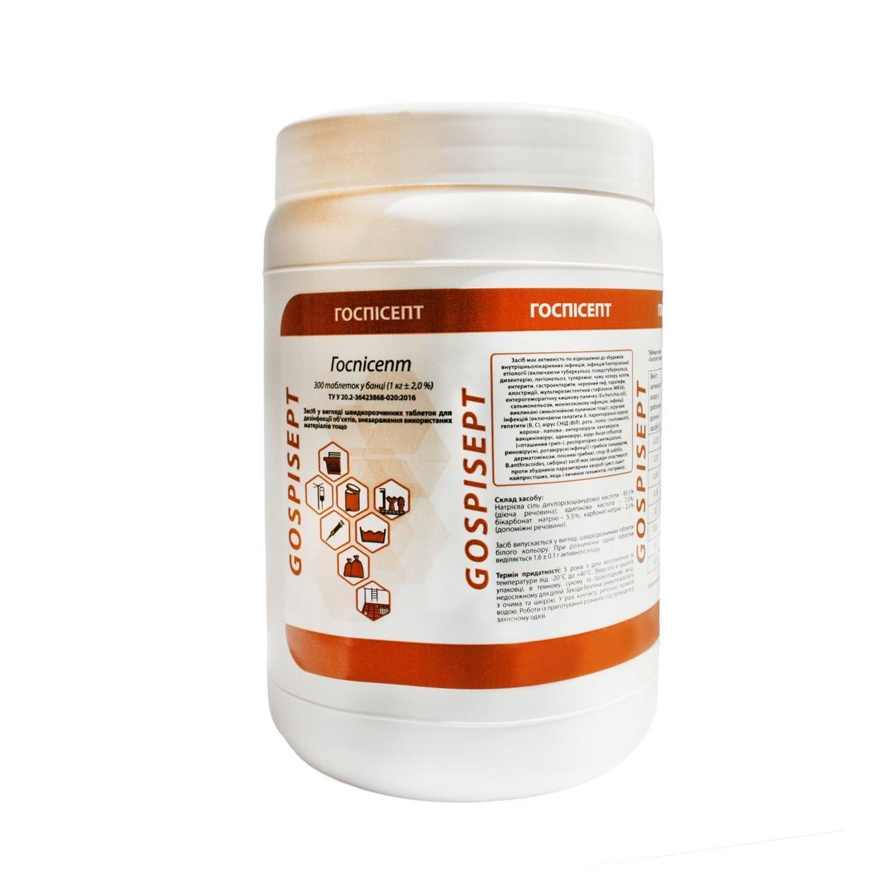 Госписепт (гранулы) - средство для обеззараживания использованных медицинских изделий, 1000 г