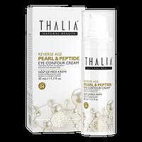Омолаживающий крем для кожи вокруг глаз с пептидами Thalia, 30мл