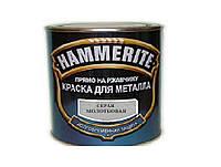 """Эмаль синтетическая HAMMERITE """"МОЛОТКОВАЯ"""" антикоррозионная, серая, 2,5л"""