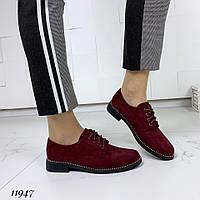 Женские замшевые классические туфли винные на шнурках